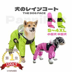 犬用 レインコート 犬 レインコート 透明フード 雨着 雨具 ドッグウェア お出かけ 雨の日散歩 犬レインコート 小型犬 中型犬 大型犬 2色 XS~4XL|panni-fashion