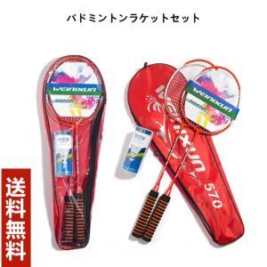 バドミントン ラケット  バドミントンラケット 二点入り 2本組 セット品 選べる2色 軽量 Panni 送料無料|panni-fashion