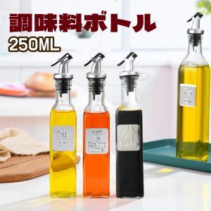 オイル ボトル 醤油ボトル 油さし 醤油さし 油 ボトル 角型 250ML ビネガーボトル 調味料入...
