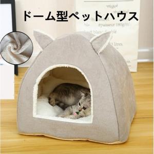 ペットベッド ドーム型 猫ハウス 犬ハウス 犬猫兼用 小型犬 ふわふわ 柔らかい お洒落 選べる3色  Panni 送料無料|panni-fashion