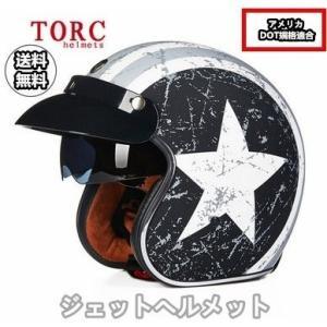 TORC ジェットヘルメット バイクヘルメット BIKE HELMET バイク用品 スエード素材 インナー 強化レジン シールド レトロ おしゃれ|panni-fashion