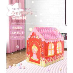 キッズ テント ハウス 子供プレゼント クリスマス プレイハウス 室内 屋内 ベビー 幼児 おもちゃ 入れ 収納 女の子 おままごと 秘密基地 隠れ家 子供部屋 ギフト|panni-fashion