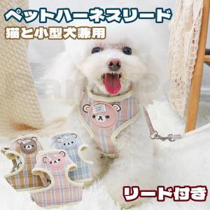 猫 ハーネス 可愛い ペットハーネスリード 小型犬 リード付 ペット 服? お出かけ用 散歩用 おし...