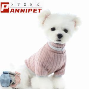 犬 服 セーター 犬の服 ペット服 ドッグウェア 二足 秋冬 保温防寒 選べる2色 メール便対応 panni123