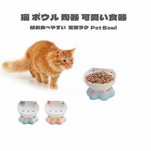 猫 ボウル 陶器 猫食器スタンド 猫食器台 CATFACE フードボウル 餌入れ ペット 手作られた...