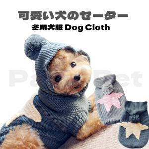 犬服 セーター パーカー 編み 犬のニット かわいい ドッグウェア ドッグクローズ トイプードル チワワ ポメラニアン 小型犬 メール便対応 panni123