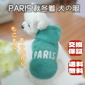 犬 服 犬の服 洋服 ペット服 ドッグウェア 秋冬 保温防寒 小中型犬 メール便対応|panni123
