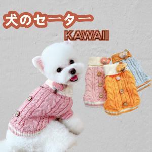 犬 服 犬の服 ペット服 セーター ドッグウェア 二足 秋冬 保温防寒 選べる3色 小中型犬 メール便対応|panni123