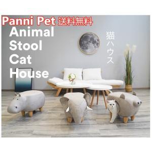 ペット 猫 ハウス ベッド 椅子 両用 チェア 動物型 ペットハウス 猫の巣 6タイプ インテリア 可愛い 快適 室内 室外 椅子式 Panni|panni123