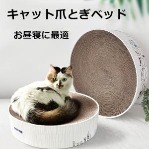 猫用 爪研ぎベッド ダンボール 猫 爪研ぎ おもちゃ 猫ベッド おもちゃ 耐久性 猫ベッド|panni123