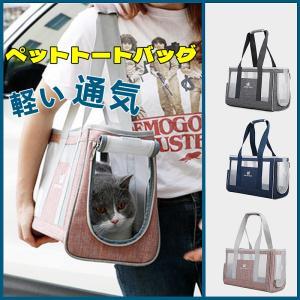 ペット キャリーバッグ トートバッグ 小型犬 猫 肩掛けバッグ 手提げ 優れた通気性 お出かけ 選べる3色 panni123