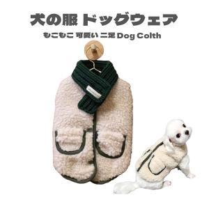 犬の服 秋冬 ドッグウェア 犬 服 マフラー付き リバーシブル 両面用 暖かい 防寒 もこもこ ふわふわ 可愛い 二足 小型犬 中型犬 選べる XS S M L XL Panni|panni123