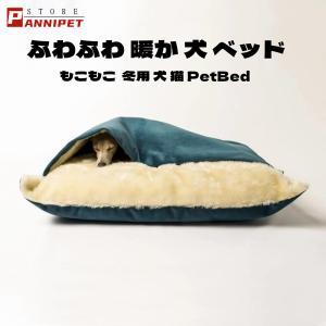 犬ベッド 猫ベッド ペット ベッド クッション 犬用 猫用 ふわふわ 暖か 冬用 犬 猫 介護 小型 中型 大型 おしゃれ 洗える 全4色 S〜XLサイズ panni123