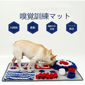 ペット おまちゃ 犬 猫 ノーズワーク 鼻づまり 餌マット 嗅覚活用 遊び場所 訓練毛布  運動不足/ストレス解消 分離不安/食いちぎる対策|panni123