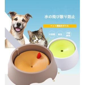 ペット ウォーターボウル 給水 ボウル 犬 猫 食事台 水の飛び散り 防止 床 550ml 1000ml|panni123