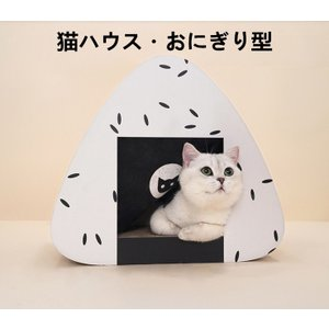 猫ハウス つめとぎ おにぎり型 猫 ベッド キャット ハウス 遊び場 ペットベッド つめとぎ付き 運動不足解決 ストレス解決 |panni123