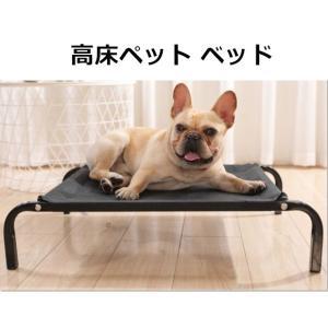 ペットベッド 脚付きコット型 猫/犬ベッド  耐噛み 耐汚れ素材 地面に離れ 通年利用 クッション付き 取り外し可 洗える 組立簡単 Sサイズ