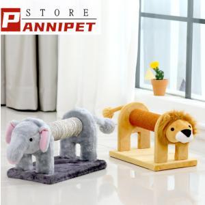 猫 爪とぎ 爪研ぎ 猫爪とぎ 爪磨き 可愛い ライオン 大象型 猫スクラッチャー 麻製 猫玩具 猫用品|panni123