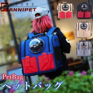 ペット バッグ ペット用 キャリーバッグ 宇宙船 カプセル型 ダブル収納ポケット付き ペットバッグ 犬猫兼用 お出かけ用 通院用  Panni panni123