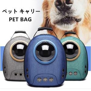 ペット用 キャリーバッグ リュック 宇宙船カプセル型 ペットバッグ 犬猫兼用 犬 バッグ 犬 お出かけ バッグ 人気ペット鞄 panni123