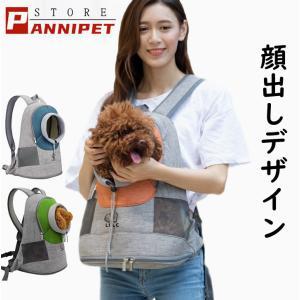 ペット キャリーバッグ 犬用 抱っこひも ペットバッグ キャリー バッグ 人気 メッシュ リュック 通気性抜群 軽い panni123