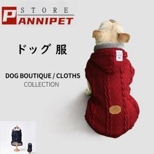 犬 服 犬の服 ペット服 犬セーター ドッグウェア パーカー 秋冬 保温防寒 選べる2色 小中型犬 メール便対応 panni123