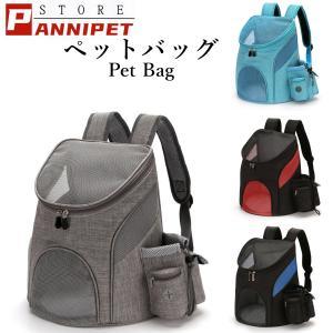 ペット キャリーバッグ お出かけ用 リュック バックバッグ おしゃれ 小型犬 猫 選べる4色 panni123