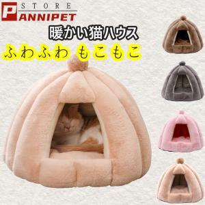 猫ハウス ペットベッド 犬 猫 ふわふわ 暖か ペットハウス 猫ベッド ペット用 ペットハウス ペットベッド ドーム型 小型犬 マット付き 室内用  秋 冬 panni123