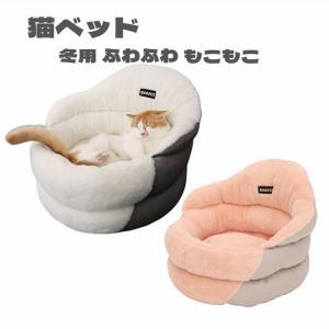 猫ベッド キャットハウス 猫ハウス クッション 猫 ベッド ソファー 猫用 小型犬 犬用 寝床 ふか...