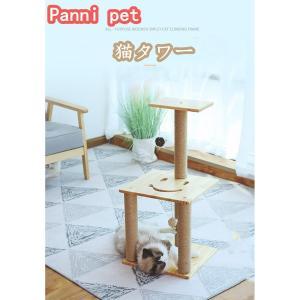 キャットタワー 木製 猫タワー スリム 省スペース コンパクト 全高約80cm 夏用 シングル 運動不足 爪とぎ おしゃれ インテリア Panni|panni123