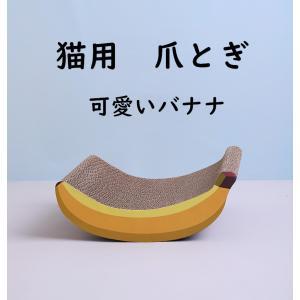 猫用 爪研ぎベッド ダンボール バナナ型 猫 爪研ぎ おもちゃ 猫ベッド おもちゃ 耐久性 猫ベッド|panni123