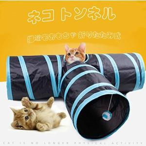 Panni 猫 トンネル おもちゃ 猫 キャットトンネル ペット玩具 猫じゃらし付き 折り畳み可 軽...