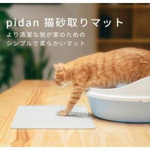 pidan 猫砂 マット 猫 マット トイレ用 猫の砂取りマット 猫 マット 砂 猫用砂落としマット 高品質シリコーン製 柔らかく快適 49.5cm×34.7cm|panni123