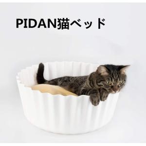 pidan 猫ベッド 洗える ペット ベッド ペット クッション 寝床 カップ ケーキ様子 猫用品 ふわふわ 犬猫 兼用 手入れが簡単|panni123