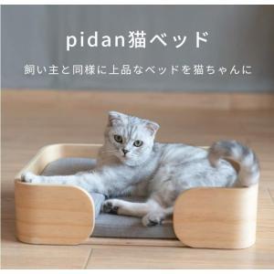 pidan ピダン Rectangle Cat Bed 木製のレクタングル型猫用ベッド|panni123