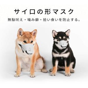 Pidan ペット用口輪 マスク 犬のマズル 犬用 口輪 拾い食い 無駄吠え噛み 防止 調節可能 中小型犬 犬外出便利|panni123