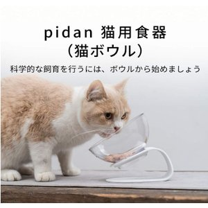 pidan ペット食器 猫ボウル スタンド フードボウル 猫工学デザイン 高度調節でき 食べやすい 犬猫用 ウォーターボトル 滑り止め 手入れ簡単 頭を下げらず