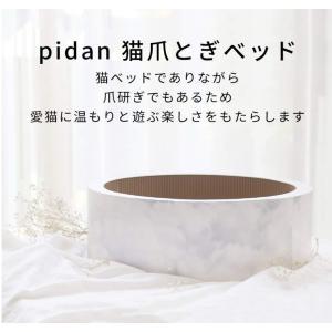 pidan 猫爪研ぎベッド ダンボール 猫 爪研ぎ おもちゃ スクラッチャー 猫ベッド おもちゃ 両面 耐久性 猫ベッド、スクラッチャー両用 (爪研ぎベッド)|panni123
