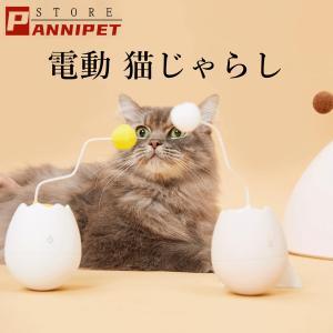 Pidan 猫おもちゃ 電動 ボール 猫じゃらし 猫ボール ペットおもちゃ 電動式だるま 回転|panni123
