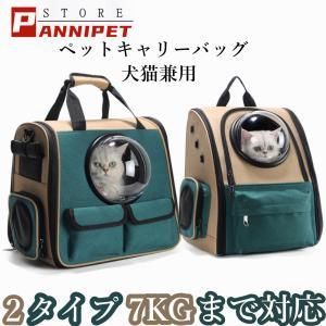 Panni 令和新作 ペット キャリー バッグ  犬猫兼用リュック型  宇宙船 カプセル マット付き ペット手提げ鞄 7kgまで対応 通院 旅行 お出かけ便利|panni123