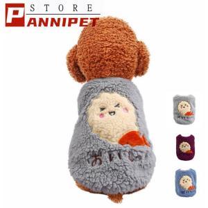 犬 服 犬の服 ペット服 可愛い シンプル 秋冬 保温防寒 ドッグウェア 洋服 Panni  メール便対応|panni123
