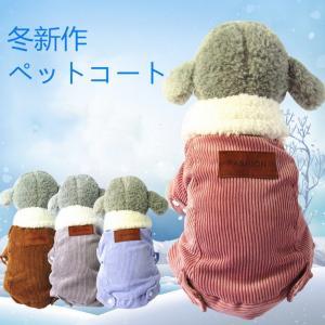 ペット服 コート 冬 犬服 犬コートジャケット 小型犬 防寒保温5サイズ4カラー メール便対応|panni123