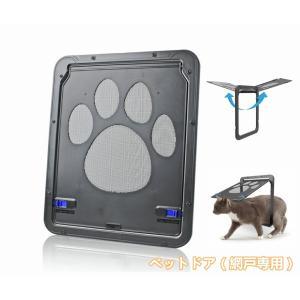 ペット ドア ペットゲート 網戸専用 猫 小型犬 中型犬 出入り口 ロック付き マグネット panni123