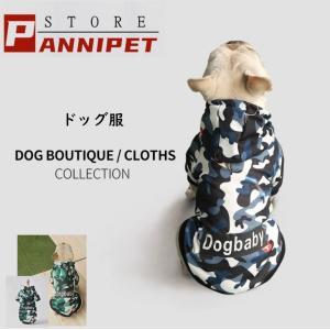 犬 服 犬の服 ドッグウェア パーカー ペット服 秋冬 暖かい ふわふわ 迷彩  二足 選べる 2色 メール便対応|panni123