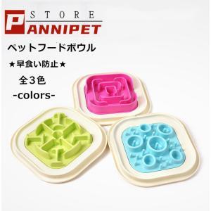 犬用フードボウル 早食い防止 ダイエット 犬 猫 食器 食器台 餌入れ 犬用品 おしゃれ 選べる3カラー|panni123