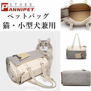 ペットキャリーバッグ 小型犬 猫用 ペットキャリー  トートバック 通気性抜群 折りたたみ 5KG以内ワンチャン、猫ちゃん適応|panni123