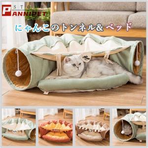 Panni 猫 トンネル  猫 ハウス 2IN1遊び場 ドーム型ベッド 折り畳み可  選べる3カラー