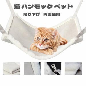 猫 ハンモック 猫 ハウス 昼寝 マット ペット用品 ナスカン付き 取り付け簡単 両面使える 四季通用 メール便対応 panni123