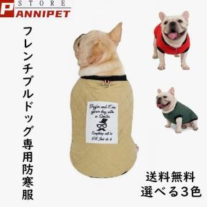 犬 服 犬の服 洋服 ペット服 フレンチブルドッグ服 ドッグウェア 秋冬 保温防寒 小中型犬 メール便対応 panni123