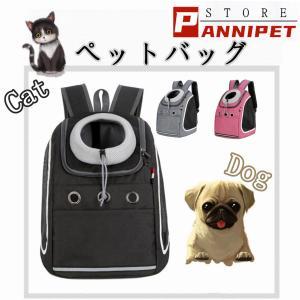 ペット キャリーバッグ ペットリュック 猫 小型犬 反射機能付き お出かけ用 飛び出し防止 通気性抜群 顔出し  panni123